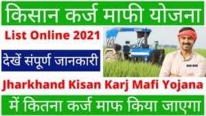 Kisan Karj Mafi Yojana List Online 2021