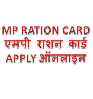 MP-Ration-Card