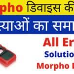 Morpho Fingerprint Device 730 Error Solution