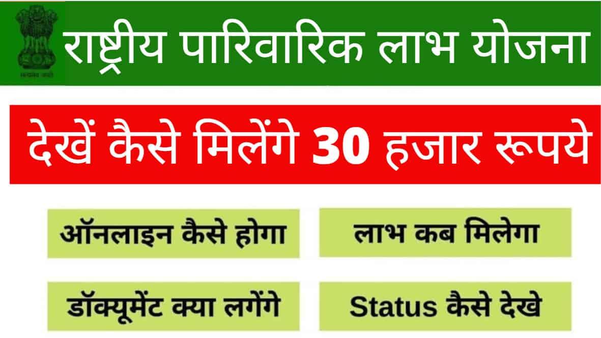 Parivarik Labh Yojana Online Form, राष्ट्रीय पारिवारिक लाभ योजना