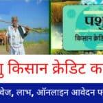 Pashu Kisan Credit Card Yojana 2021 ऑनलाइन आवेदन