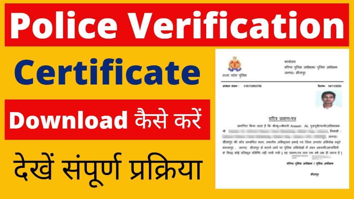Police Verification Application Form Online