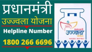 Pradhanmantri Ujjwala Yojana Helpline Number, पीएम उज्ज्वला योजना टोल फ्री नंबर