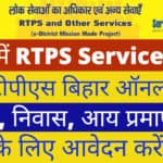 RTPS Bihar ऑनलाइन आवेदन, आय जाति प्रमाण पत्र स्टेटस
