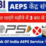 State Bank Of India AEPS Big Update AEPS CSP