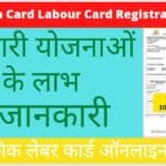 UP shram card registration