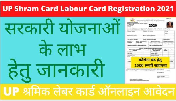 UP shram card registration