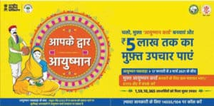 Download Ayushman Bharat Golden Card 2021