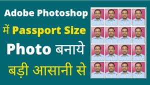 Adobe photoshop se photo kaise banaye