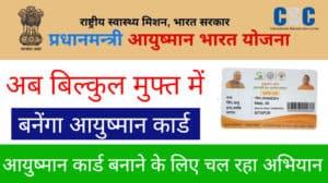 Ayushman Bharat Card यूपी में अब मुफ्त बनाएगी सरकार