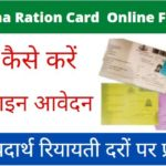 Benefits Of Haryana Ration Card 2021