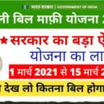 Bijli Bill Mafi Yojana | Bijli Bill Surcharge Mafi एकमुश्त समाधान योजना