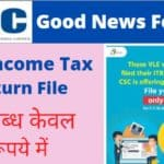 CSC Income Tax Return File Available In Only 2 2021
