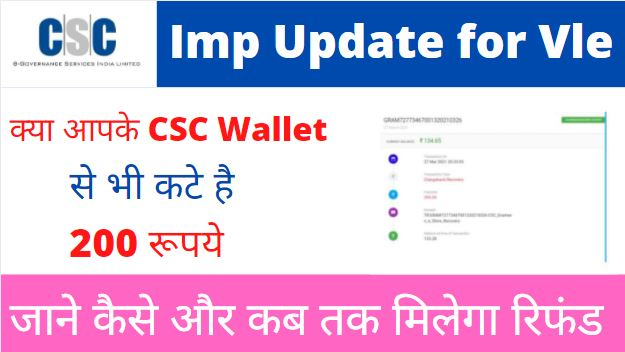 CSC Wallet Grameen E-Store Rs 200 Chargeback Recovery