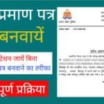 Character certificate online apply ,Character Certificate बनवाना है तो ऐसे करें आवेदन