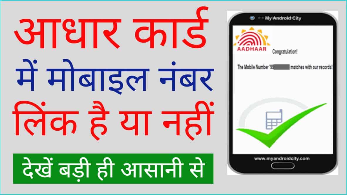Check Aadhaar Card Linked Mobile Number