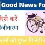 Free Disabled Wheelchairs From CSC Govt