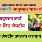Free Laptop computer for Ayushman Bharat Camp Big Update, मुफ्त आयुष्मान कार्ड बनाने के लिए लैपटॉप देगी सरकार