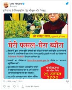 Haryana Meri Fasal Mera Byora New Declaration