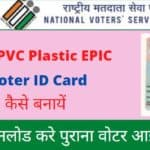 Kaise Banayen New PVC Plastic EPIC Voter ID Card
