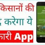 Kisan Rath Mobile App Download