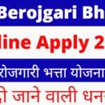 MP Berojgari Bhatta Online Apply 2021
