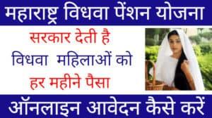 Maharashtra Vidhwa Pension Yojana 2021
