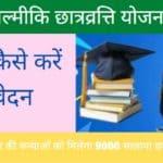 Maharishi Balmiki Chatravriti Yojna 2021 ऑनलाइन आवेदन