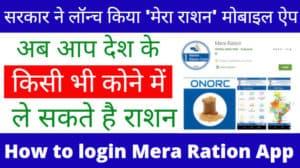 Mera Ration App Use Kaise Kare अब आप देश के किसी भी कोने में ले सकते है राशन