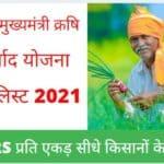 Mukhya Mantri Krishi Aashirwaad Yojna लिस्ट झारखण्ड 2021