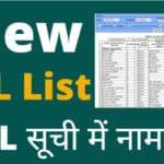 New BPL List, BPL सूची में नाम देखें