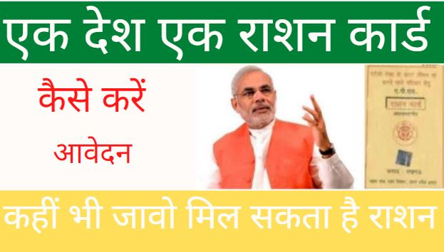 One Nation One Ration Card Online Apply