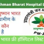 PM Ayushman Bharat Hospital List 2021
