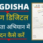 PMGDISHA प्रधानमंत्री ग्रामीण डिजिटल साक्षरता अभियान