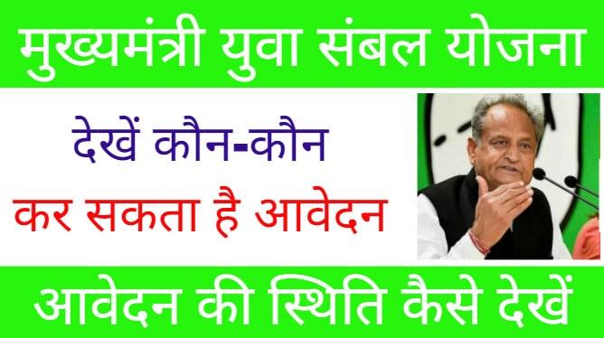 Rajasthan Mukhyamantri Yuva Sambal Yojana 2021 Online