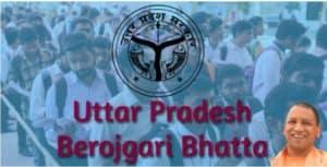 UP Berojgaari Bhatta
