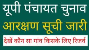 UP Gram Panchayat Reservation List 2021