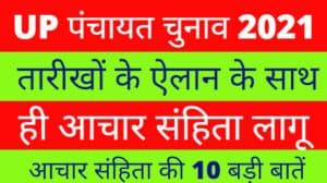 UP Panchayat Chunav 2021 की तारीखों के ऐलान के साथ ही आचार संहिता लागू