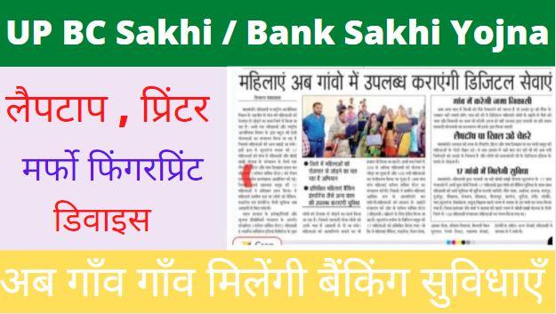 Uttar Pradesh BC Sakhi Registration