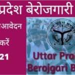 Uttar Pradesh Berojgaari Bhatta