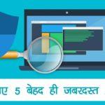 best antivirus for pc in hindi