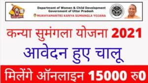 kanya Sumangla Yojana Online Registration 2021
