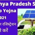 madhya pradesh solar pump online registration kaise karen