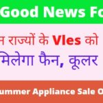 CSC Crompton Summer Appliance Sale 1