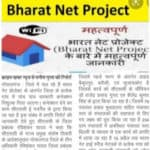 CSC Free Wifi Connection Under Bharat Net FTTH Scheme