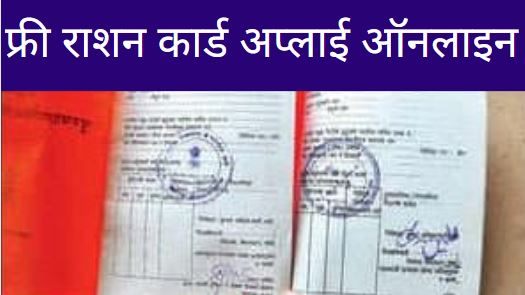 Free Ration Card Apply Online 2021