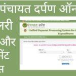 MP Panchayat Darpn