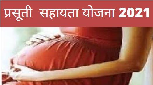 MP Prasuti Help Scheme Online रजिस्ट्रेशन 2021