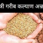 PM Garib Kalyan Anna Yojna गरीबों के लिए मुफ्त राशन