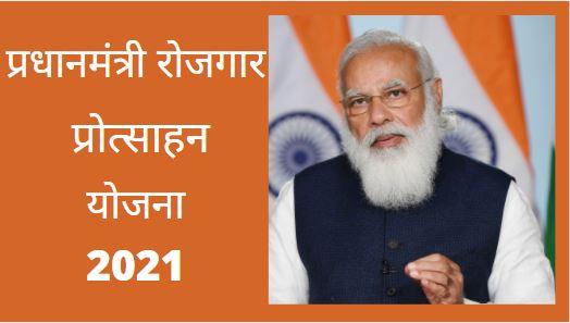 Pradhan Mantri Rojgar Protshan Yojna Apply 2021